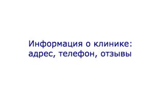 Медик – Белогорск: адрес, телефон, запись, отзывы