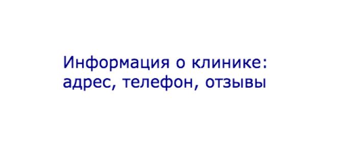 Медицинский кабинет – Черногорск: адрес, телефон, запись, отзывы